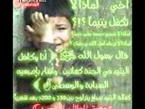 يادمعتي اليتيمه مجمع خديجة بنت خويلد