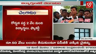 RRS   Engineering  College closed