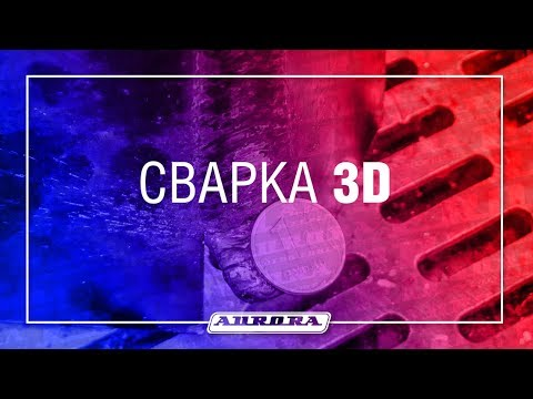 Сварка с зазором до 20мм и 3D-печать с помощью OVERMAN 160