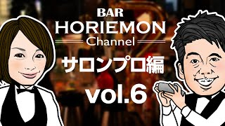 ホリエモンがメルマガのスケジュールとサロン活用術を語る〜サロンプロ編vol.6〜