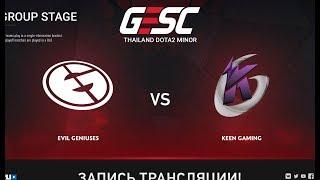 Evil Geniuses vs Keen Gaming, GESC: Bangkok [Mortalles]