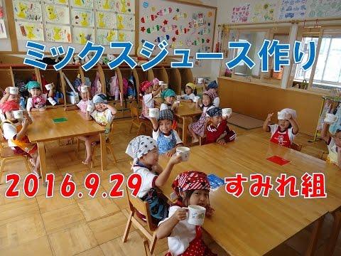 八幡保育園(福井市)すみれ組(3歳児年少)がミックスジュース作りにチャレンジ!