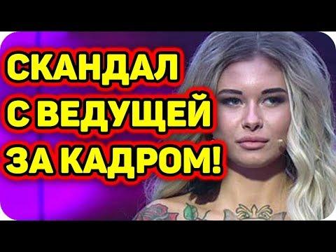 ДОМ 2 СВЕЖИЕ НОВОСТИ раньше эфира 26 мая 2018 (26.05.2018) - DomaVideo.Ru