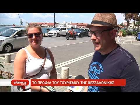 Το προφίλ του τουρισμού της Θεσσαλονίκης | 25/7/2019 | ΕΡΤ