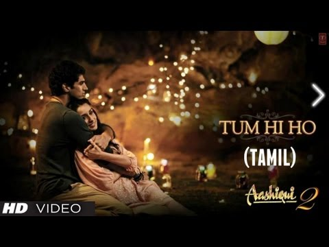 En Anbe… (Tum Hi Ho Tamil Version) Aashiqui 2 | Aditya Roy Kapur, Shraddha Kapoor