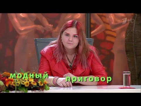 Модный приговор Дело о леди ин бред Моdnуу Рrigоvоr - DomaVideo.Ru