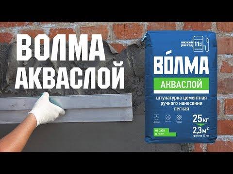 """Штукатурка цементная легкая """"Волма-Акваслой"""" 25 кг0"""