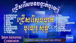 Khmer Travel - Khmer Song, ចង្វាក់ បូឡេរ