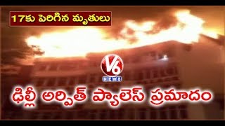 Child With 17 Members Lost Life In Hotel Arpit Palace Fire Accident   Delhi   V6 News