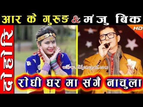 (रोधी घर मा संगै नाचुला || Superhit Kauda Lok Dohori...6 min, 12 sec.)