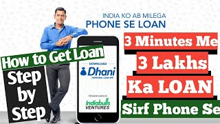 How To Use DHANI APP Full Details | How To Get Loan | Dhani app use Kaise karen