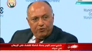 كلمة وزير الخارجية المصري سامح شكري أمام مؤتمر ميونخ للأمن
