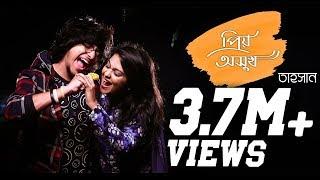 Bangla New Song 2016  Priyo Oshukh  Tahsan  Full Music Video