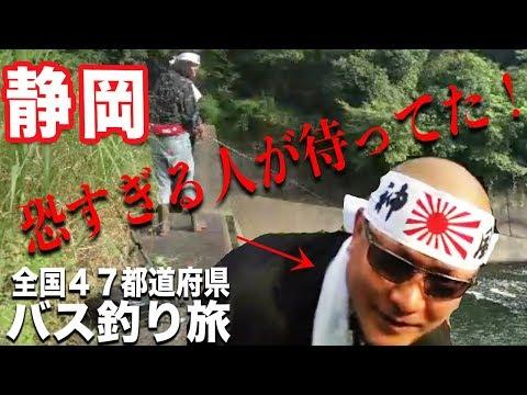 【全国バス釣り旅#6】静岡でヤバイ人が待っていた!数少ない釣り場での挑戦!果たしてどうなるか!!