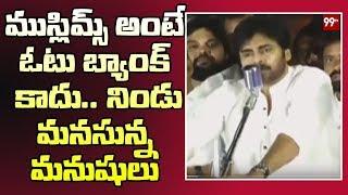 Pawan Kalyan About Muslims at Kakinada Public Meet | Porata Yatra