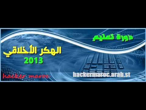 www.hacker maroc.tk - شكرا للمتابعة ======= المرج التسجيل في صفحتنا على الفيس بوك http://www.facebook.com/marocain.hacker ============================== لمــــن يريد تعلم الهكر فل...