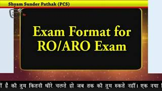 How To Crack UPPCS Exam By Mr. S.S Pathak (UPPCS Topper)