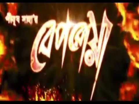Baporoya New Movi India Bangla 2016