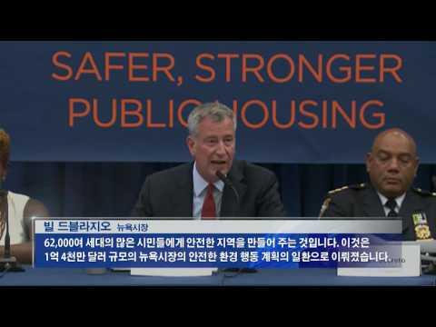 우범지대에는 가로등부터 6.16.16 KBS America News
