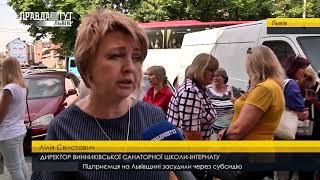 Випуск новин на ПравдаТУТ Львів 19.06.2018