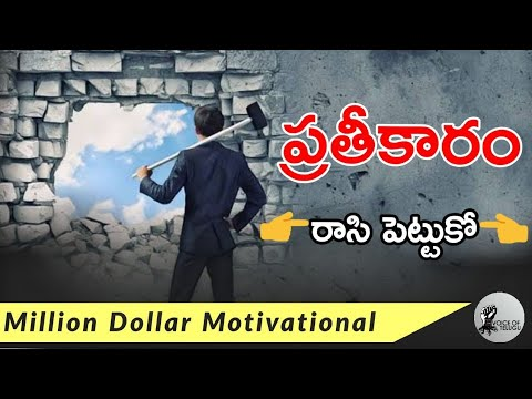 Success quotes - Million Dollar Words #008  Top 13 Quotes in World in Telugu Motivational Video  Voice of Telugu