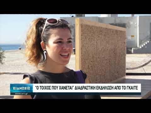 """""""Ο τοίχος που χάνεται"""" στο λιμάνι της Θεσσαλονίκης   25/09/2020   ΕΡΤ"""