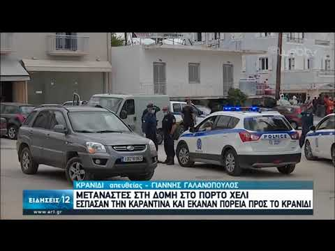 Πόρτο Χέλι: Μετανάστες έσπασαν την καραντίνα- Πορεία στο κέντρο της πόλης|27/05/2020|ΕΡΤ