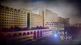 2015 서울아산병원 지나온 발자취, 위기 속에서 빛나다! 미리보기
