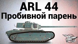 ARL 44 - Пробивной парень