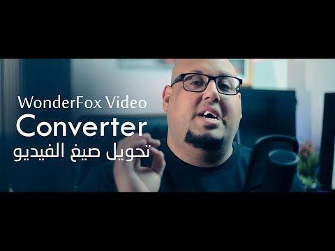 تحويل صيغ الفيديو ببرنامج  WonderFox DVD Video Converter