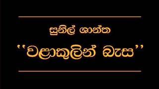 Video Walakulin Basa   Sunil Shantha MP3, 3GP, MP4, WEBM, AVI, FLV November 2017