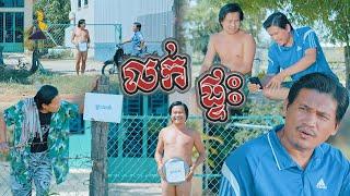Khmer Comedy - មិនដឹងថាលក់ផ្ទ&#