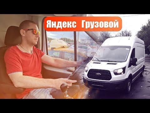Работа в Яндекс Грузовое такси/Drivermsk