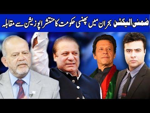 Special Transmission | Part 2 | Elections 2018 | 14 October 2018 | Dunya News