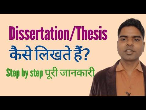 Dissertation kese likhen    How to write dissertation   Dissertation   Thesis