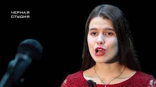 Ирина Тронина, «Артистка».