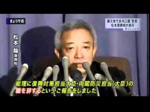 「[MAD]復興相と防災相辞任時の松本龍が「マネーの虎」にフルボッコにされる図。」のイメージ