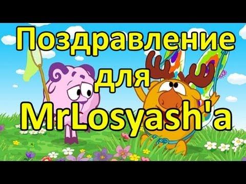Поздравление для MrLosyash'a