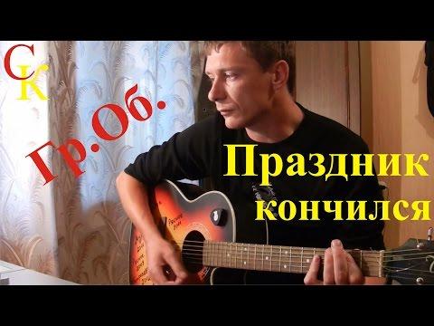 grazhdanskaya-oborona-prazdnik-konchilsya