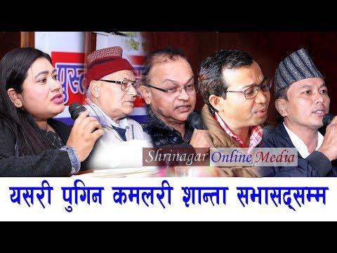 (Shanta Chaudhari कसरी पुगिन् कमलरी शान्ता सभासदसम्म - Duration: 22 minutes.)