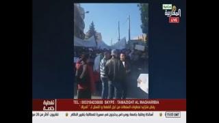 Al Magharibia Channel Live Stream