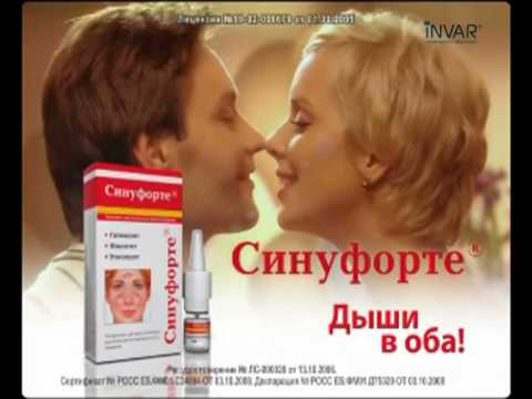 Nasodren Russian TV Commercial (Sinuforte)