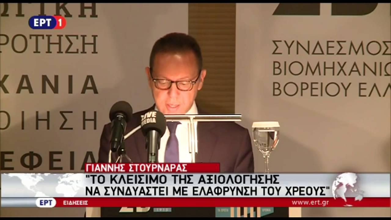 Απόσπασμα από την ομιλία του Γ. Στουρνάρα στο Σύνδεσμο Βιομηχανιών Βορείου Ελλάδος (13/05)