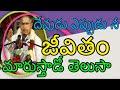 Download Lagu దేవుడు ఎప్పుడు  నీ జీవితం మారుస్తాడో తెలుసా Sri Chaganti Koteswara Rao Speeches Mp3 Free