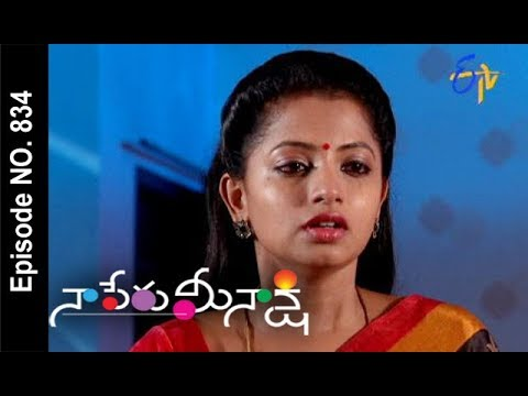 Naa Peru Meenakshi | 23rd September 2017| Full Episode No 834