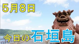 5月8日の石垣島天気