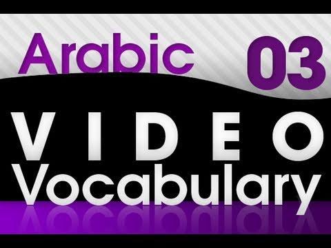 Lerne Arabisch -  Video Vokabeln #3