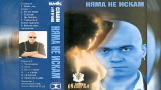 Nina Nikolina, Slavi Trifonov & Ku-Ku Bend videoklipp Тъмна Ли Е Мъгла Паднала