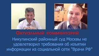"""Социальная сеть """"Врачи РФ"""" оставит информацию на своем сайте"""