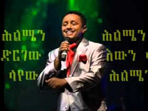 Teddy Afro Alhed Ale LYRICS አልሄድ አለ New Single 2015